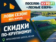Поселок-курорт «Лесные озера» Готовые дома с участком от 4,4 млн руб.
